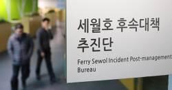 """""""박근혜 정부 당시 해수부 공무원들, <!HS>세월호<!HE> 특조위 방해 문건 만들었다"""""""