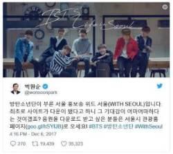 [단독]방탄소년단 서울송 'With Seoul' 뮤비 첫 공개