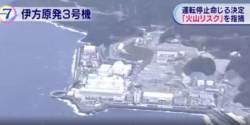 """""""대<!HS>지진<!HE> 우려..."""" 日고등재판소, 이카타 원전 3호기 가동 중단 판결"""