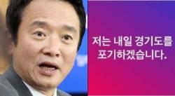 """""""경기도 포기"""" 남경필 발언에 이재명 """"너무 나가셨다"""""""