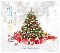 부산시·부산관광공사, 겨울여행 특별 프로모션