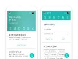티티카카, 해외여행 가이드 앱 '트리플' 정식 출시
