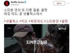 한국계 배우 둘러싼 '넷플릭스'와 '왓챠플레이'의 기싸움