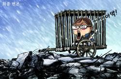 [박용석 만평] 12월 15일