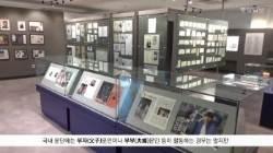 """[굿모닝 내셔널] 조정래 울린 가족문학관 … """"잊혀진 아버지 문학 재조명 기뻐"""""""