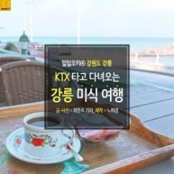 [카드뉴스] KTX 타고 다녀오는 강릉 미식여행