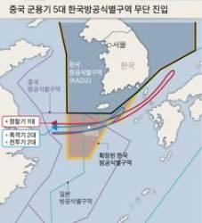 사전 통보도 없이 … 중국, 정상회담 나흘 만에 KADIZ 진입