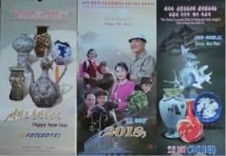 [북한TV속의 삶 이야기] 北, 연말·설날 주고받는 가장 인기 있는 선물은 ···