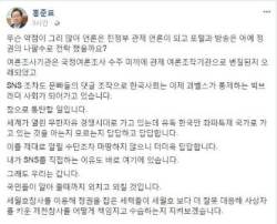 """홍준표 """"<!HS>세월호<!HE> 이용해 정권잡고 더 잘못 대응해 제천<!HS>참사<!HE> 키워"""""""