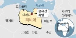 """리비아 """"IS 테러 추정 송유관 폭발"""" … 국제유가 급등"""