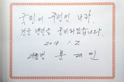 "<!HS>문재인<!HE> ""건국 100년"" vs 보수진영 ""건국 70년""...'건국절' 싸움 재점화"