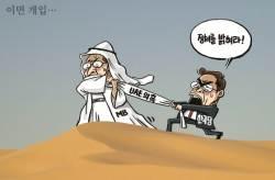 [박용석 만평] 1월 11일