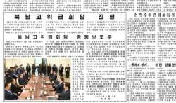 """北 """"기술 발전시킬 자료, 한국 것은 절대 수집말라"""