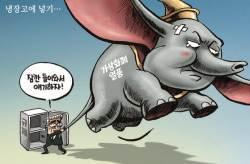 [박용석 만평] 1월 15일