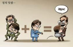 [박용석 만평] 1월 16일