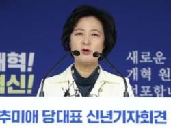 """추미애 """"최저임금 공격…문재인 정부의 성공을 막기 위한 것"""""""