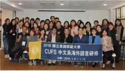 사이버한국외대 중국어학부, 대만 가오슝사범대서 어학연수