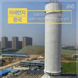 [카드뉴스] 대륙의 미세먼지 해결법… 세계서 가장 큰 공기청정기 만든 중국