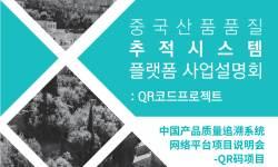 세계고령화연구재단, '중국산품 품질추적시스템 플랫폼' 사업설명회