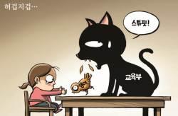 [박용석 만평] 1월 17일