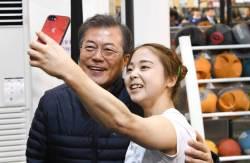 [서소문사진관]<!HS>문재인<!HE> 대통령과 셀카 이은주, 2년 전엔 북한 선수와