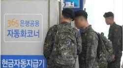 [미리보는 오늘] 文정부 공약따라 오른 병사 월급…얼마나 올랐나