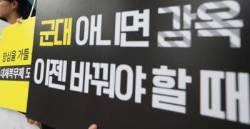 '양심적 병역거부' 항소심 무죄…대체복무제 도입 힘 실리나