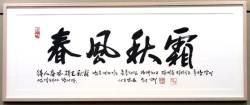 <!HS>문재인<!HE> 대통령, 청와대 여민관 액자 바꾼 사연…비서관실에도 선물