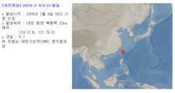 [속보] 대만 화롄서 또 규모 5.7 <!HS>지진<!HE> 발생