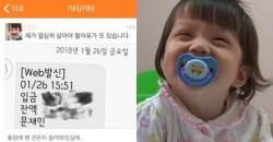 장애 아이 둔 부모 통장에 찍힌 후원자 이름, '<!HS>문재인<!HE>'