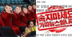 """'김일성 가면' 논란 방지 나선 민주당 """"가짜 뉴스, 공식 사과하라"""""""
