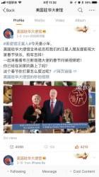 언로 막힌 中 개미투자자, 주중 美대사관 SNS에 몰려가 <!HS>시진핑<!HE> 비난