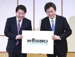 바른미래당 출범...<!HS>자유한국당<!HE> 누르고 '대안야당' 될 수 있을까
