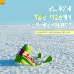 [카드뉴스] 날도 추운데 박물관·미술관에서 갈까?