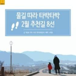 [카드뉴스] 물길 따라 타박타박 2월 추천길 8선