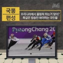 [카드뉴스] 우리나라에서 올림픽 하는거 맞아?...똑같은 방송만 봐야하는 국민들
