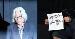 """또 나온 이윤택 폭로…김수경 """"발성법 알려준다며 손 넣어"""""""