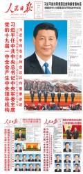 [뉴스분석] <!HS>푸틴<!HE> 능가한 시진핑..,마오쩌둥의 길 가나