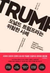 """""""트럼프 자기애성 인격장애 악화될 가능성"""""""