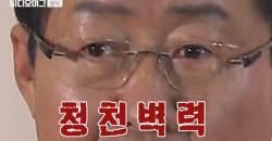 """홍준표, """"우리 근로기준법 적용되나?"""" 묻고 '동공지진'"""