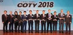 [사진] '2018 COTY' 영광의 얼굴들