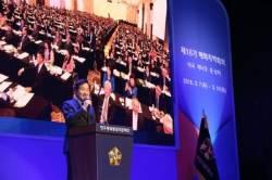 민주평통, 제18기 해외지역회의 열어