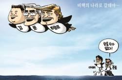[박용석 만평] 3월 12일