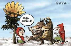 [박용석 만평] 3월 13일