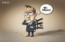 [박용석 만평] 3월 14일