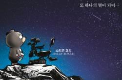 [박용석 만평] 3월 15일