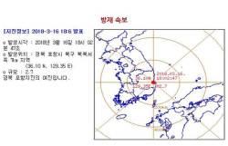 """포항 인근서 규모 2.7 <!HS>지진<!HE>…""""작년 포항 강진의 99번째 여진"""""""
