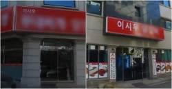 춘천 점령한 '빨간 간판' 이시우 거리에 숨겨진 사연