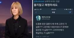 """""""고은이 도종환 결혼식 주례한 거 실화?"""" 가짜뉴스에 사과한 탁수정"""