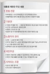 '검사 영장청구권' 조항 없애 … 검경 수사권 조정 근거 마련